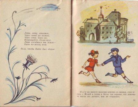 За детство счастливое наше...
