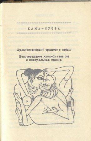 В СССР секса нет! (10 фото)