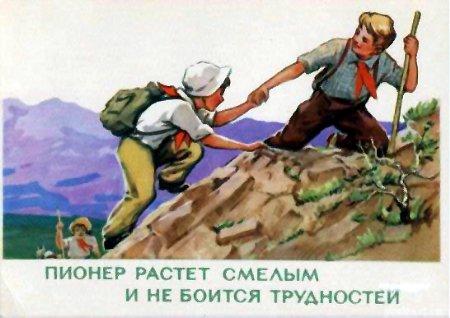 Заветы пионерии (11 картинок)