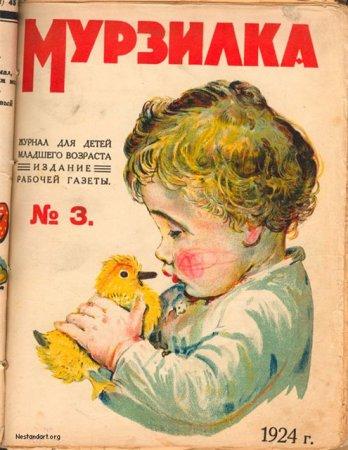 "Журнал ""Мурзилка"" №03 от 1924 года (28 фотографий)"