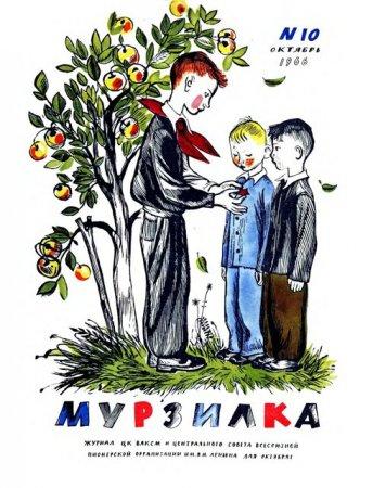 """Журнал """"Мурзилка"""" №10 от 1966 года (32 картинки)"""