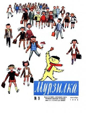 """Журнал """"Мурзилка"""" №09 от 1966 года (32 картинки)"""