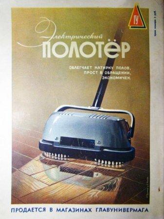 Реклама в послевоенном СССР (14 фотографий)