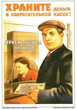 Кредитование в СССР